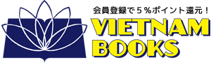 【Vietnam Books】ベトナム語、辞書・辞典の専門店